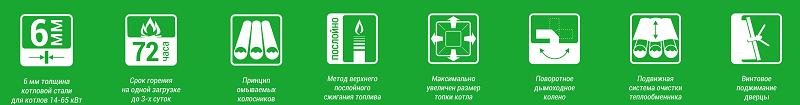 preimushhestva-kotlov-lux-1-14-65-kvt